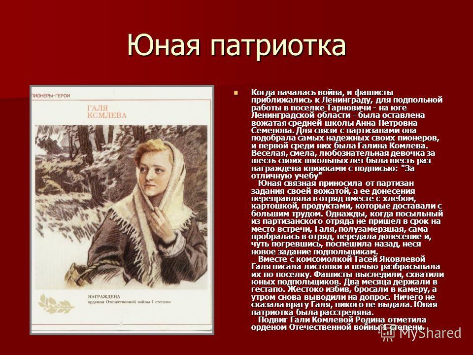 Юная патриотка Когда началась война, и фашисты приближались к Ленинграду, для подпольной работы в поселке Тарновичи - на юге Ленинградской области - была оставлена вожатая средней школы Анна Петровна Семенова. Для связи с партизанами она подобрала са