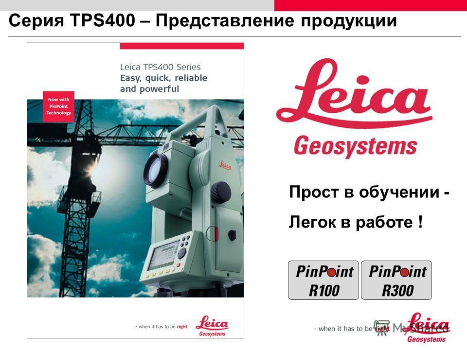 Серия TPS400 – Представление продукции Прост в обучении - Легок в работе !