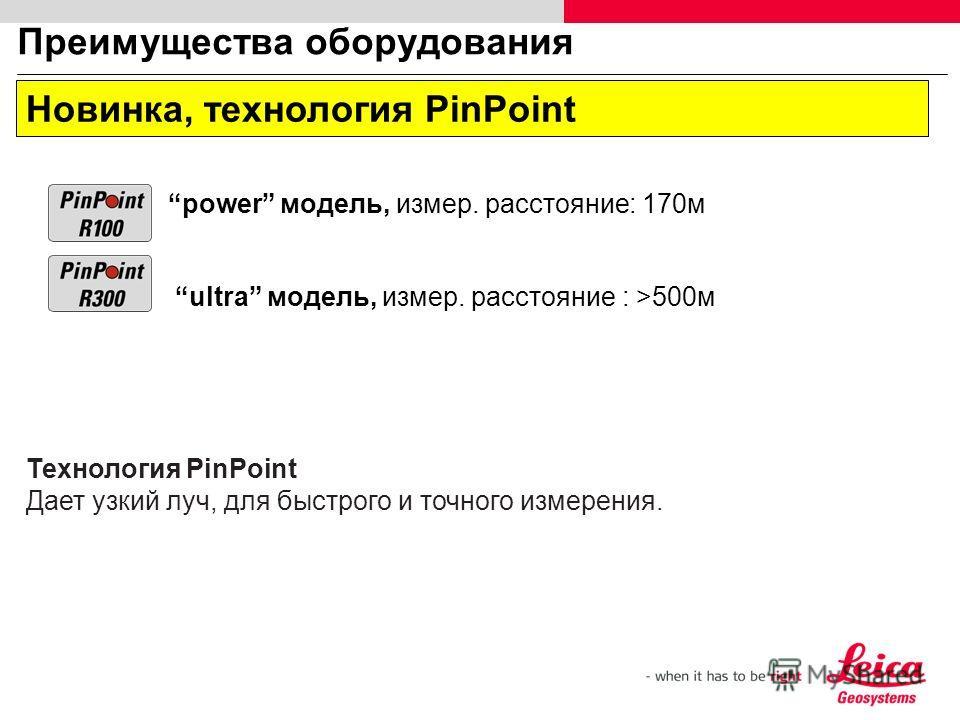 Преимущества оборудования Новинка, технология PinPoint power модель, измер. расстояние: 170м ultra модель, измер. расстояние : >500м Технология PinPoint Дает узкий луч, для быстрого и точного измерения.