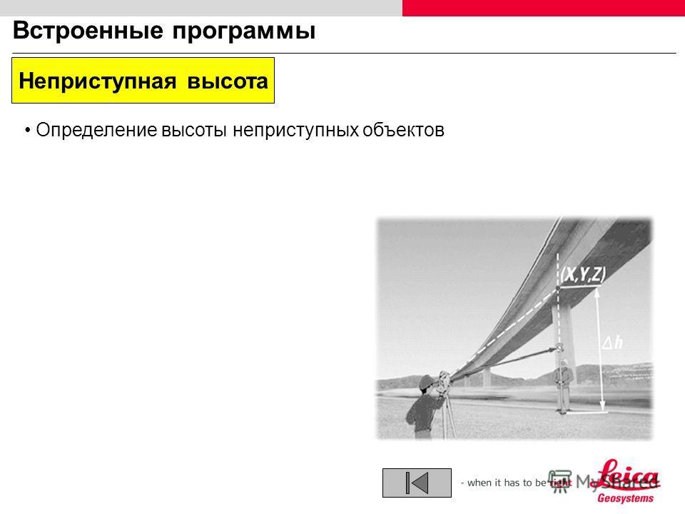 Встроенные программы Определение высоты неприступных объектов Неприступная высота
