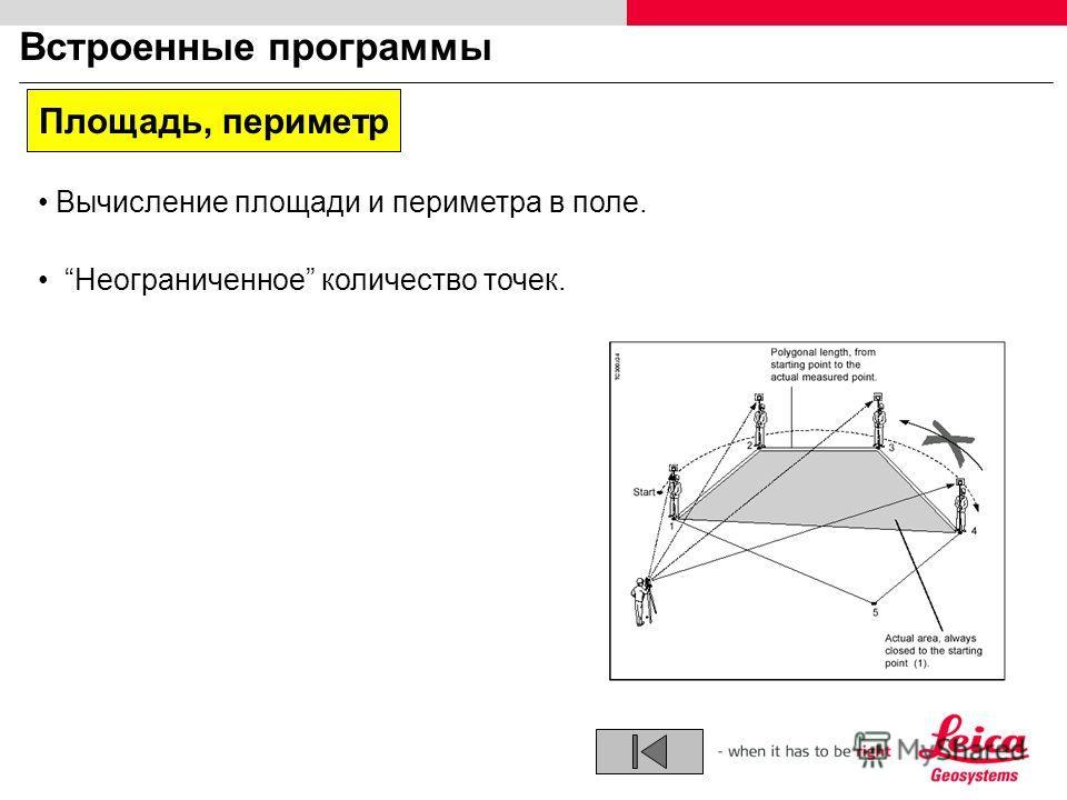 Встроенные программы Вычисление площади и периметра в поле. Неограниченное количество точек. Площадь, периметр