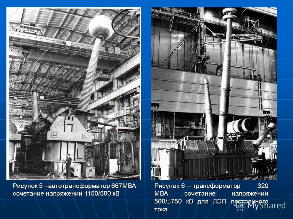 Рисунок 5 –автотрансформатор 667МВА сочетание напряжений 1150/500 кВ Рисунок 6 – трансформатор 320 МВА сочетание напряжений 500/±750 кВ для ЛЭП постоянного тока.