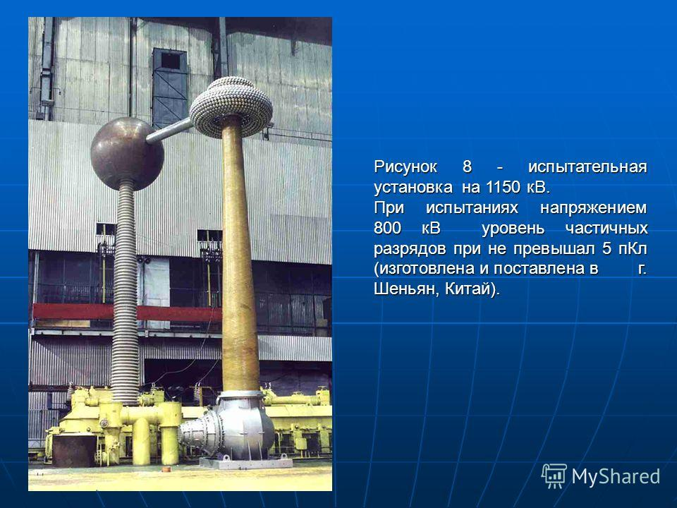 Рисунок 8 - испытательная установка на 1150 кВ. При испытаниях напряжением 800 кВ уровень частичных разрядов при не превышал 5 пКл (изготовлена и поставлена в г. Шеньян, Китай).
