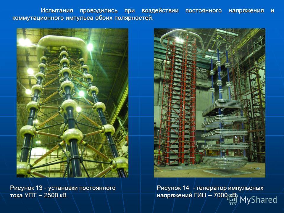 Испытания проводились при воздействии постоянного напряжения и коммутационного импульса обоих полярностей. Рисунок 13 - установки постоянного тока УПТ – 2500 кВ. Рисунок 14 - генератор импульсных напряжений ГИН – 7000 кВ.
