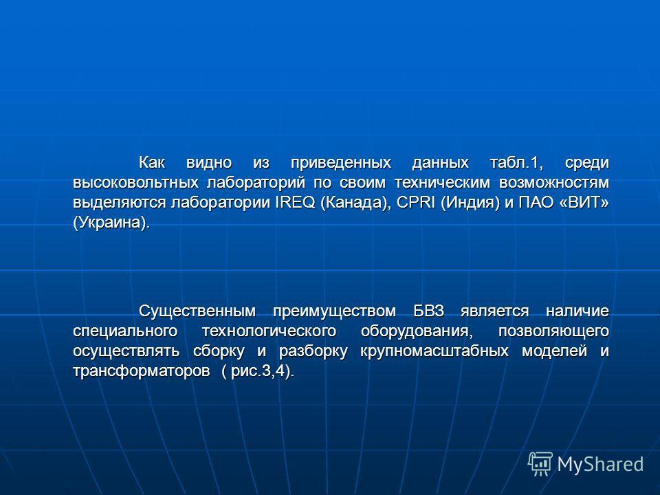Как видно из приведенных данных табл.1, среди высоковольтных лабораторий по своим техническим возможностям выделяются лаборатории IREQ (Канада), CPRI (Индия) и ПАО «ВИТ» (Украина). Существенным преимуществом БВЗ является наличие специального технолог