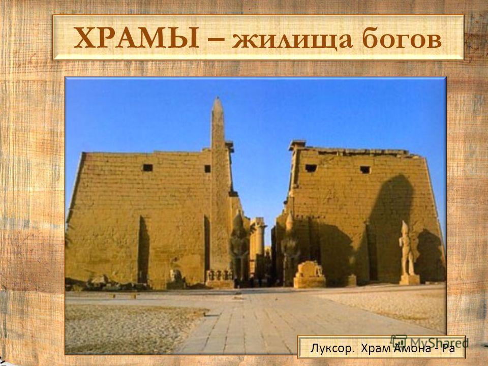 ХРАМЫ – жилища богов Луксор. Храм Амона - Ра