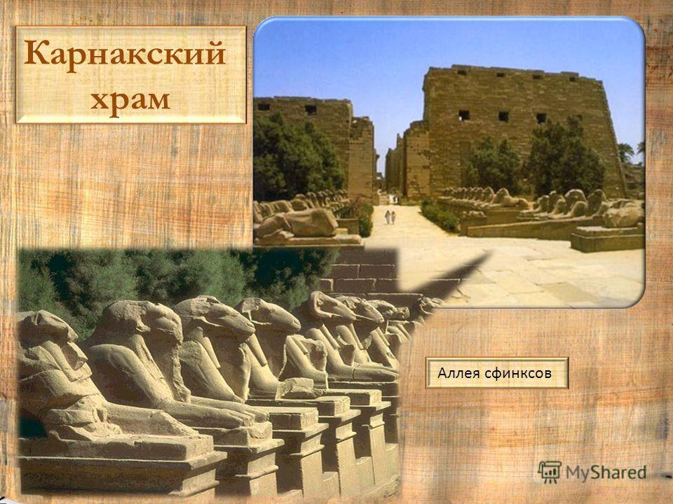 Аллея сфинксов Карнакский храм Карнакский храм