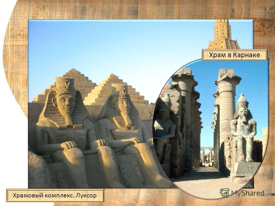 Храмовый комплекс. Луксор Храм в Карнаке