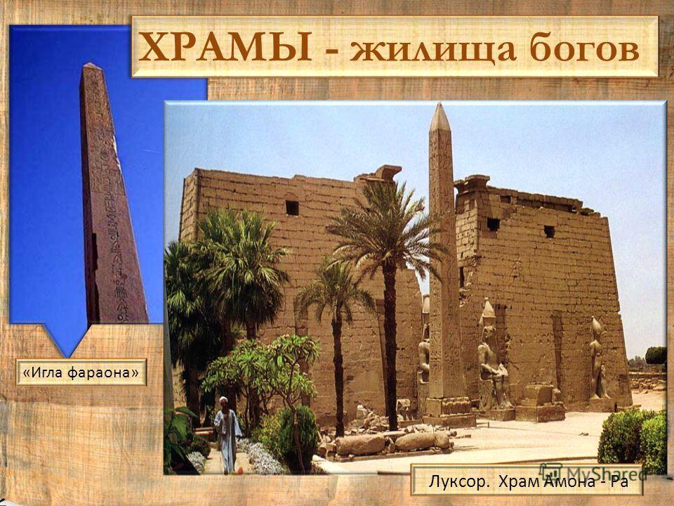 «Игла фараона» Луксор. Храм Амона - Ра ХРАМЫ - жилища богов