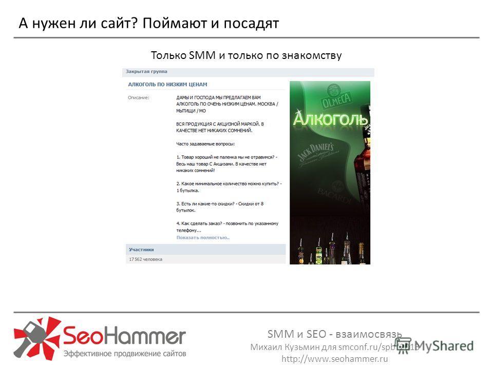 SMM и SEO - взаимосвязь Михаил Кузьмин для smconf.ru/spb 2013 http://www.seohammer.ru Только SMM и только по знакомству А нужен ли сайт? Поймают и посадят