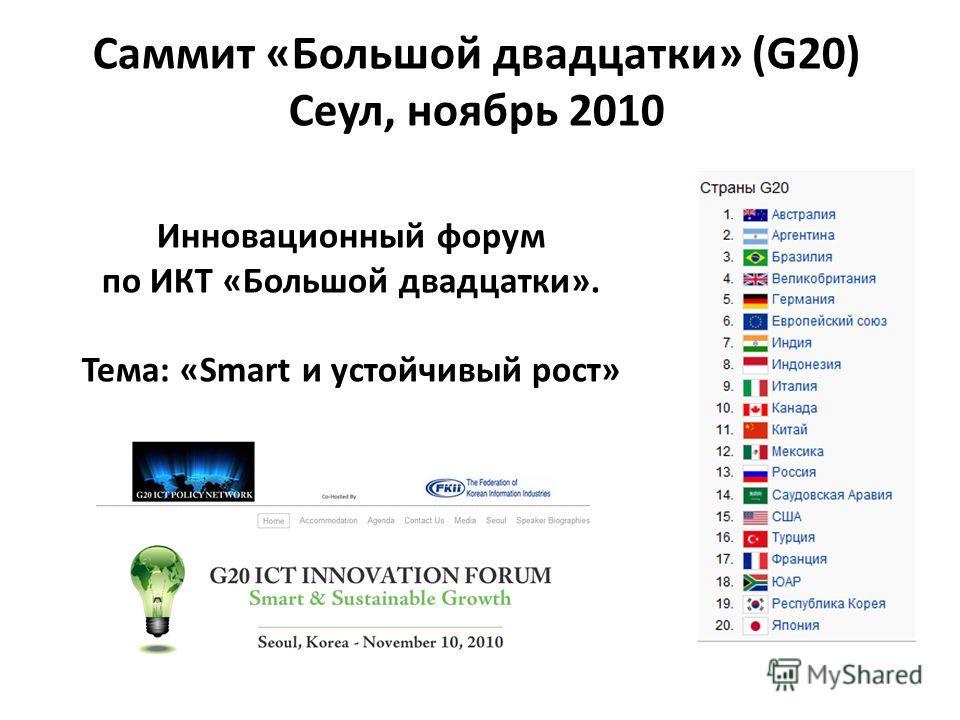 Саммит «Большой двадцатки» (G20) Сеул, ноябрь 2010 Инновационный форум по ИКТ «Большой двадцатки». Тема: «Smart и устойчивый рост»