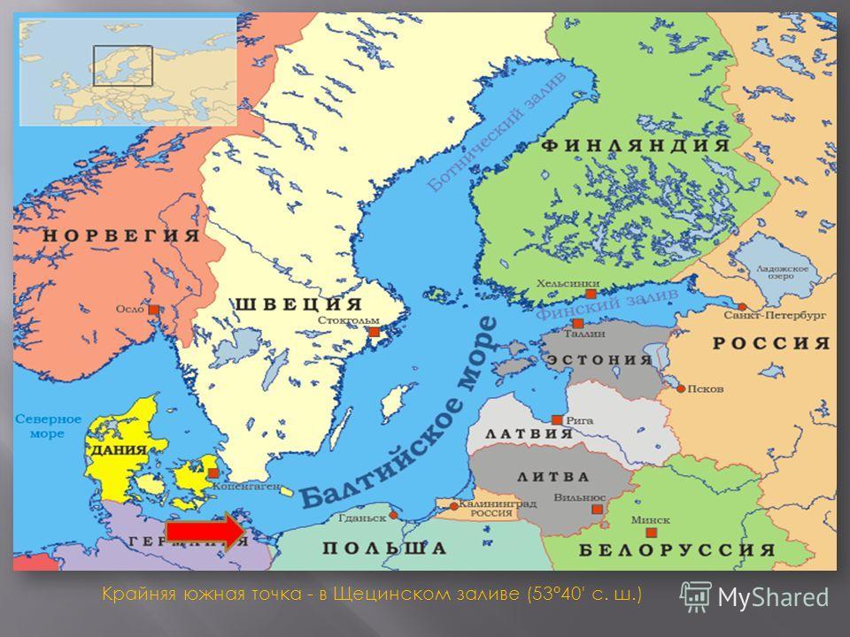Крайняя южная точка - в Щецинском заливе (53°40' с. ш.)