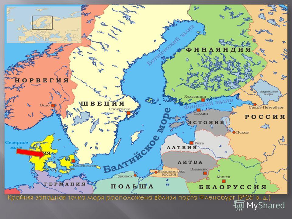 Крайняя западная точка моря расположена вблизи порта Фленсбург (9°25' в. д.)