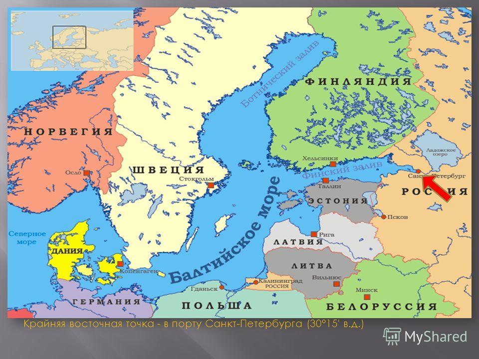 Крайняя восточная точка - в порту Санкт-Петербурга (30°15' в.д.)