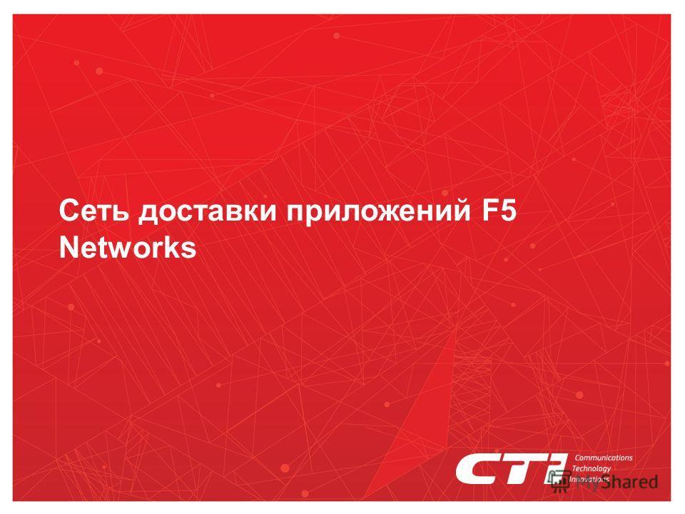 Сеть доставки приложений F5 Networks