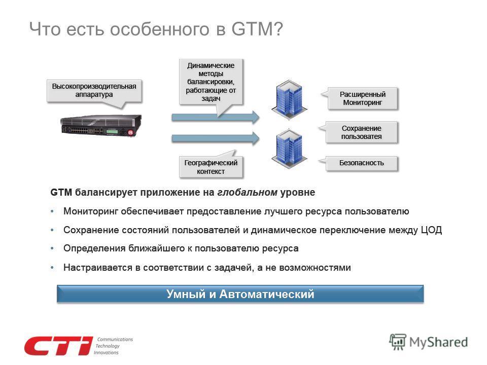 Что есть особенного в GTM?