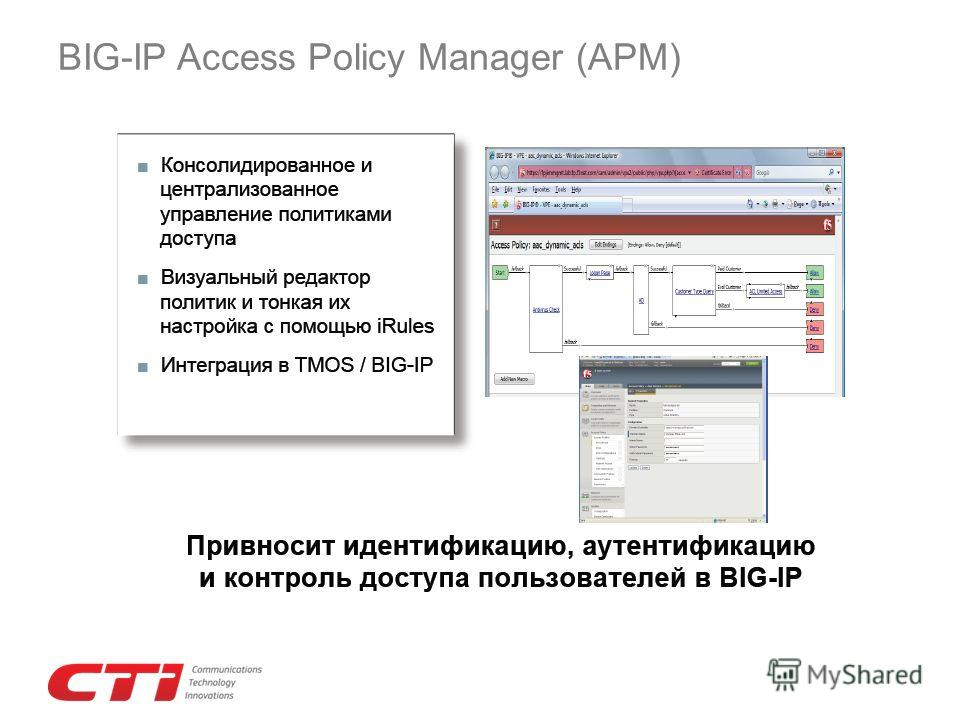 BIG-IP Access Policy Manager (APM)