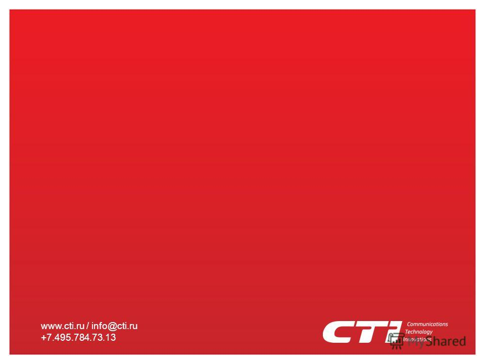 www.cti.ru / info@cti.ru +7.495.784.73.13