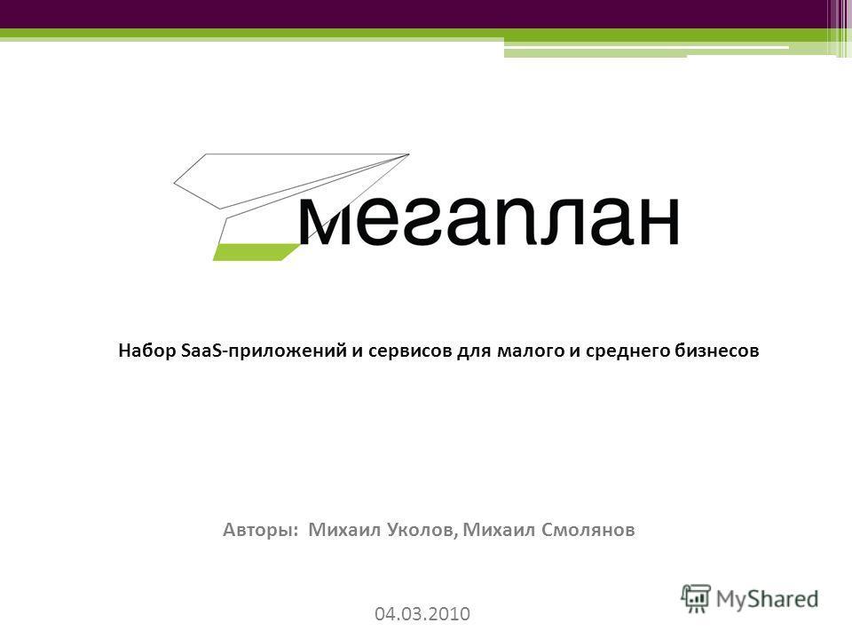 Набор SaaS-приложений и сервисов для малого и среднего бизнесов Авторы: Михаил Уколов, Михаил Смолянов 04.03.2010 :