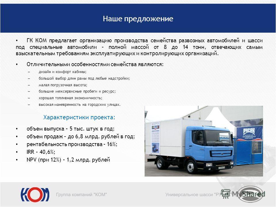 Состояние рынка развозных грузовых автомобилей в РФ Российский рынок грузовых автомобилей динамично развивается. Маркетинговые исследования показывают, что эти тенденции в ближайшие годы сохранятся. Эти же исследования указывают на смещение спроса с
