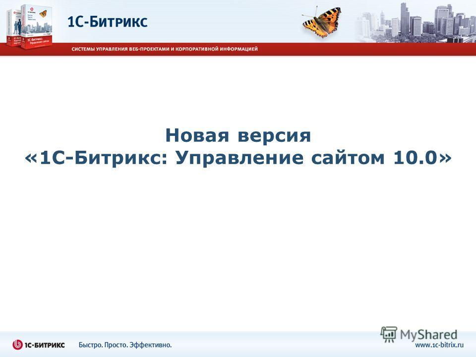 Новая версия «1С-Битрикс: Управление сайтом 10.0»