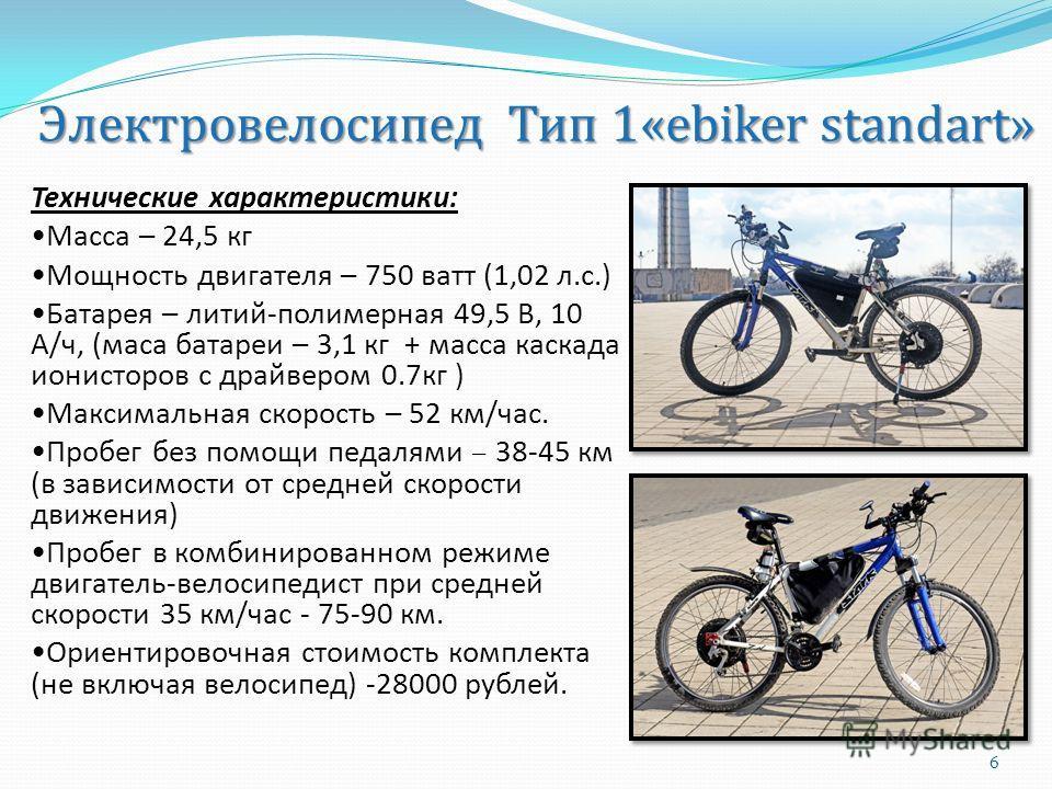 Электровелосипед Тип 1«ebiker standart» Технические характеристики: Масса – 24,5 кг Мощность двигателя – 750 ватт (1,02 л.с.) Батарея – литий-полимерная 49,5 В, 10 А/ч, (маса батареи – 3,1 кг + масса каскада ионисторов с драйвером 0.7кг ) Максимальна