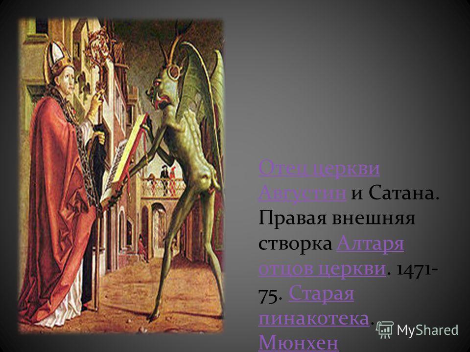 Отец церкви АвгустинОтец церкви Августин и Сатана. Правая внешняя створка Алтаря отцов церкви. 1471- 75. Старая пинакотека. МюнхенАлтаря отцов церквиСтарая пинакотека Мюнхен