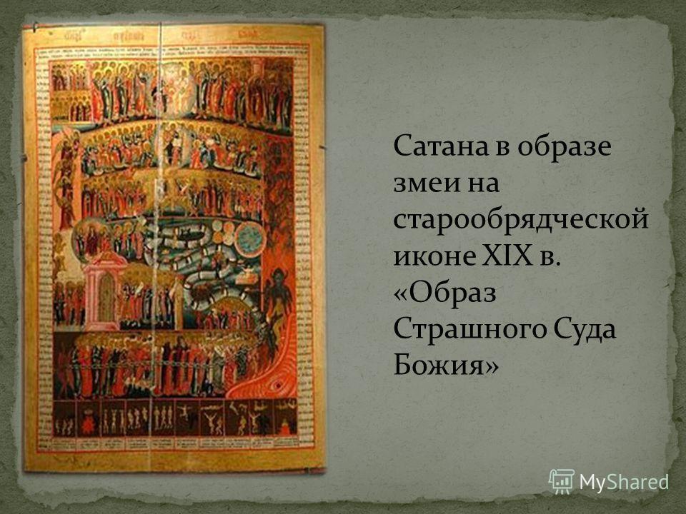 Сатана в образе змеи на старообрядческой иконе XIX в. «Образ Страшного Суда Божия»