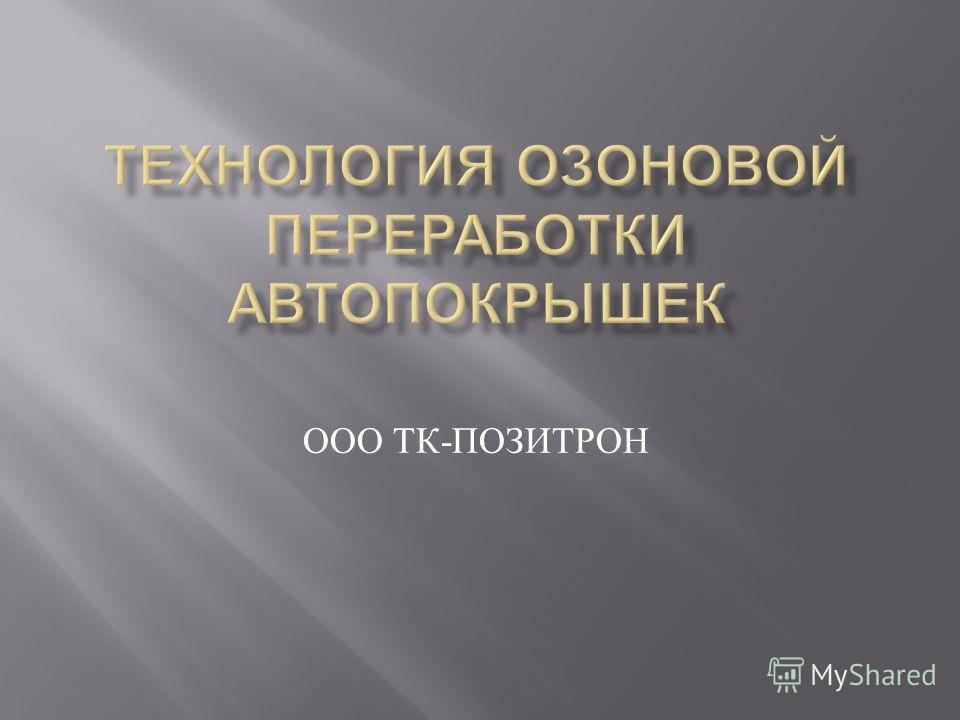 ООО ТК - ПОЗИТРОН