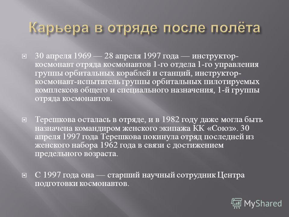 30 апреля 1969 28 апреля 1997 года инструктор - космонавт отряда космонавтов 1- го отдела 1- го управления группы орбитальных кораблей и станций, инструктор - космонавт - испытатель группы орбитальных пилотируемых комплексов общего и специального наз