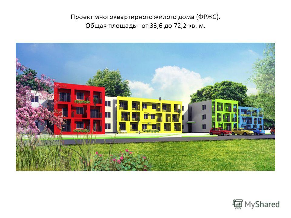 Проект многоквартирного жилого дома (ФРЖС). Общая площадь - от 33,6 до 72,2 кв. м.