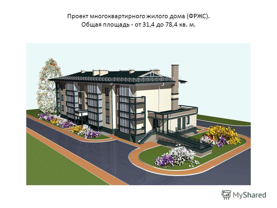 Проект многоквартирного жилого дома (ФРЖС). Общая площадь - от 31,4 до 78,4 кв. м.