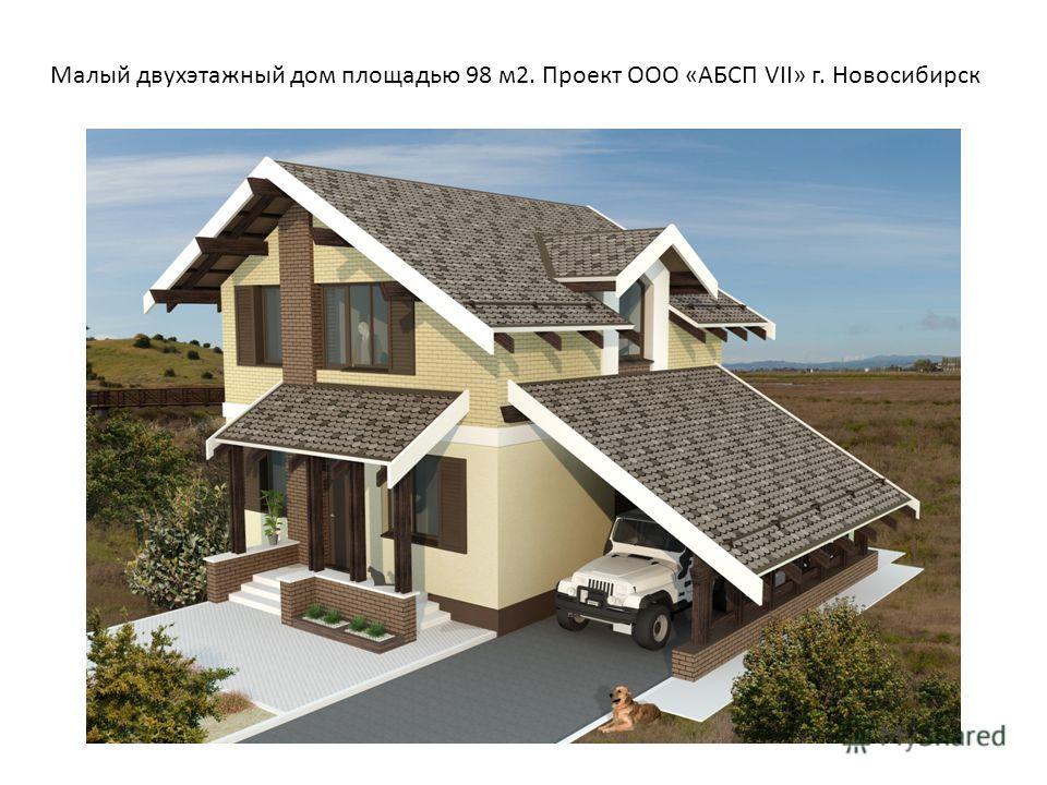 Малый двухэтажный дом площадью 98 м2. Проект ООО «АБСП VII» г. Новосибирск