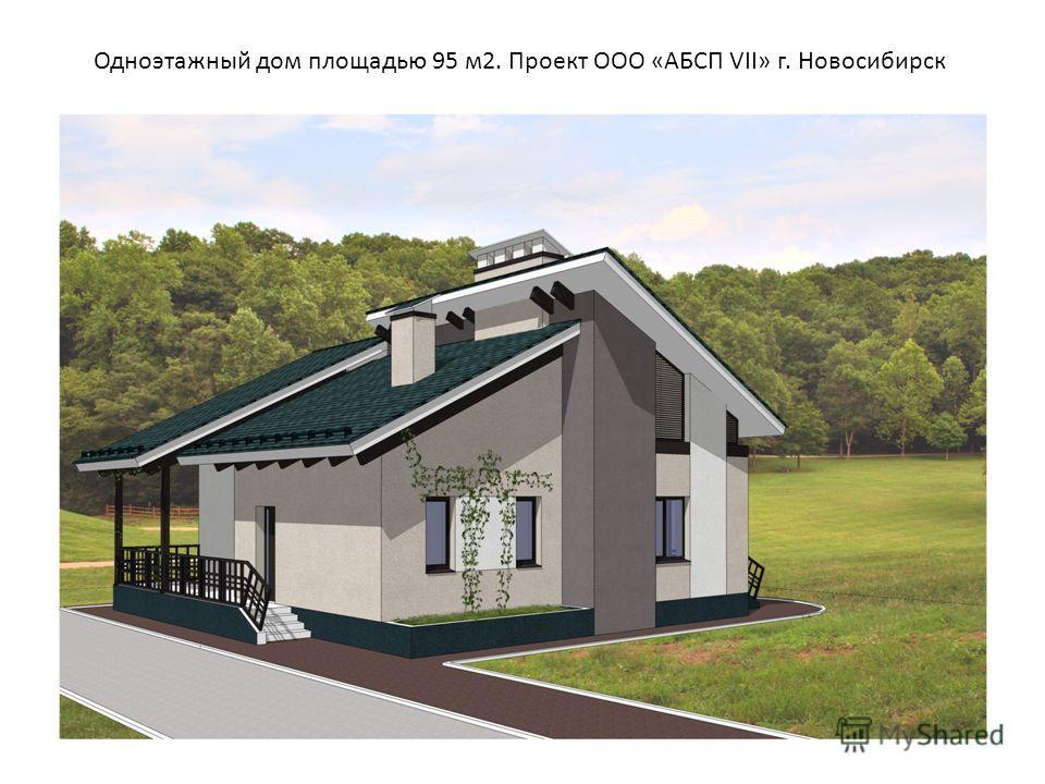 Одноэтажный дом площадью 95 м2. Проект ООО «АБСП VII» г. Новосибирск