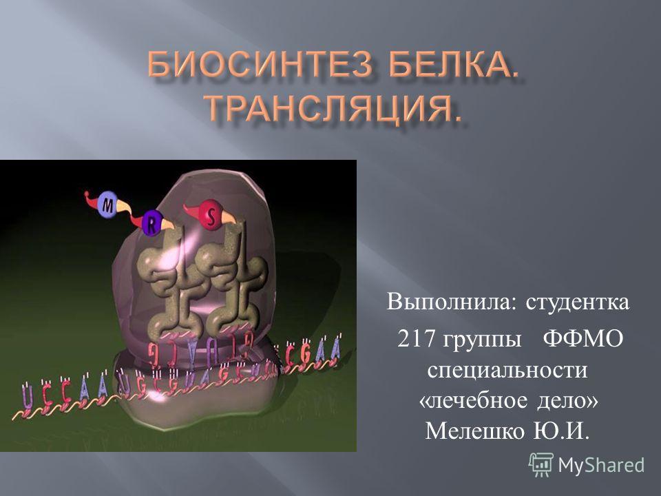 Выполнила : студентка 217 группы ФФМО специальности « лечебное дело » Мелешко Ю. И.