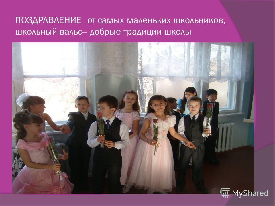 ПОЗДРАВЛЕНИЕ от самых маленьких школьников, школьный вальс-- добрые традиции школы