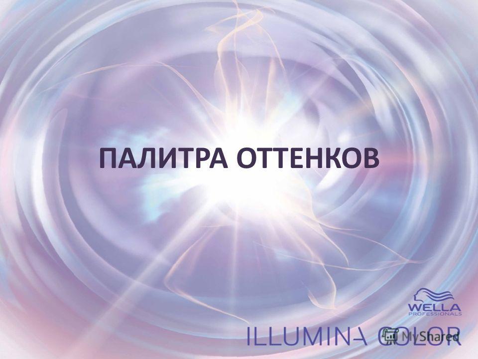 ПАЛИТРА ОТТЕНКОВ