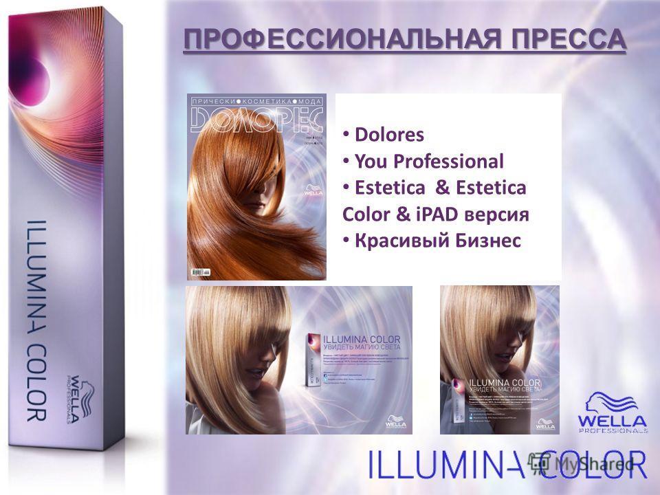 ПРОФЕССИОНАЛЬНАЯ ПРЕССА Dolores You Professional Estetica & Estetica Color & iPAD версия Красивый Бизнес