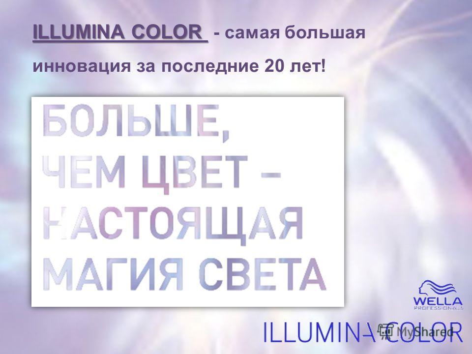 ILLUMINA COLOR ILLUMINA COLOR - самая большая инновация за последние 20 лет!