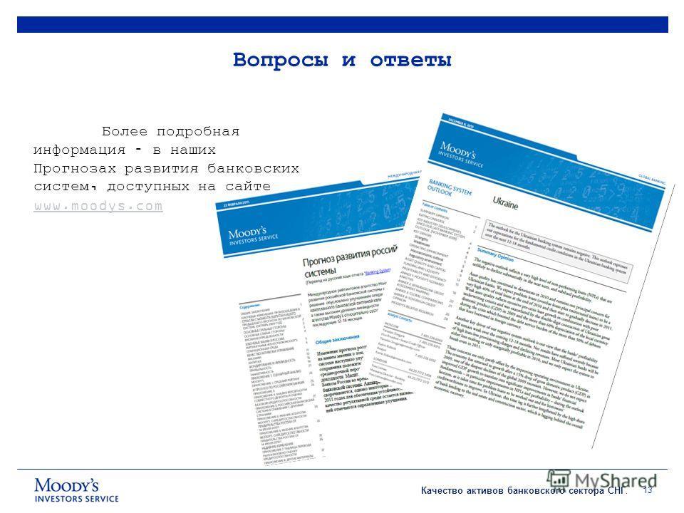 Качество активов банковского сектора СНГ. 13 Более подробная информация – в наших Прогнозах развития банковских систем, доступных на сайте www.moodys.com www.moodys.com Вопросы и ответы