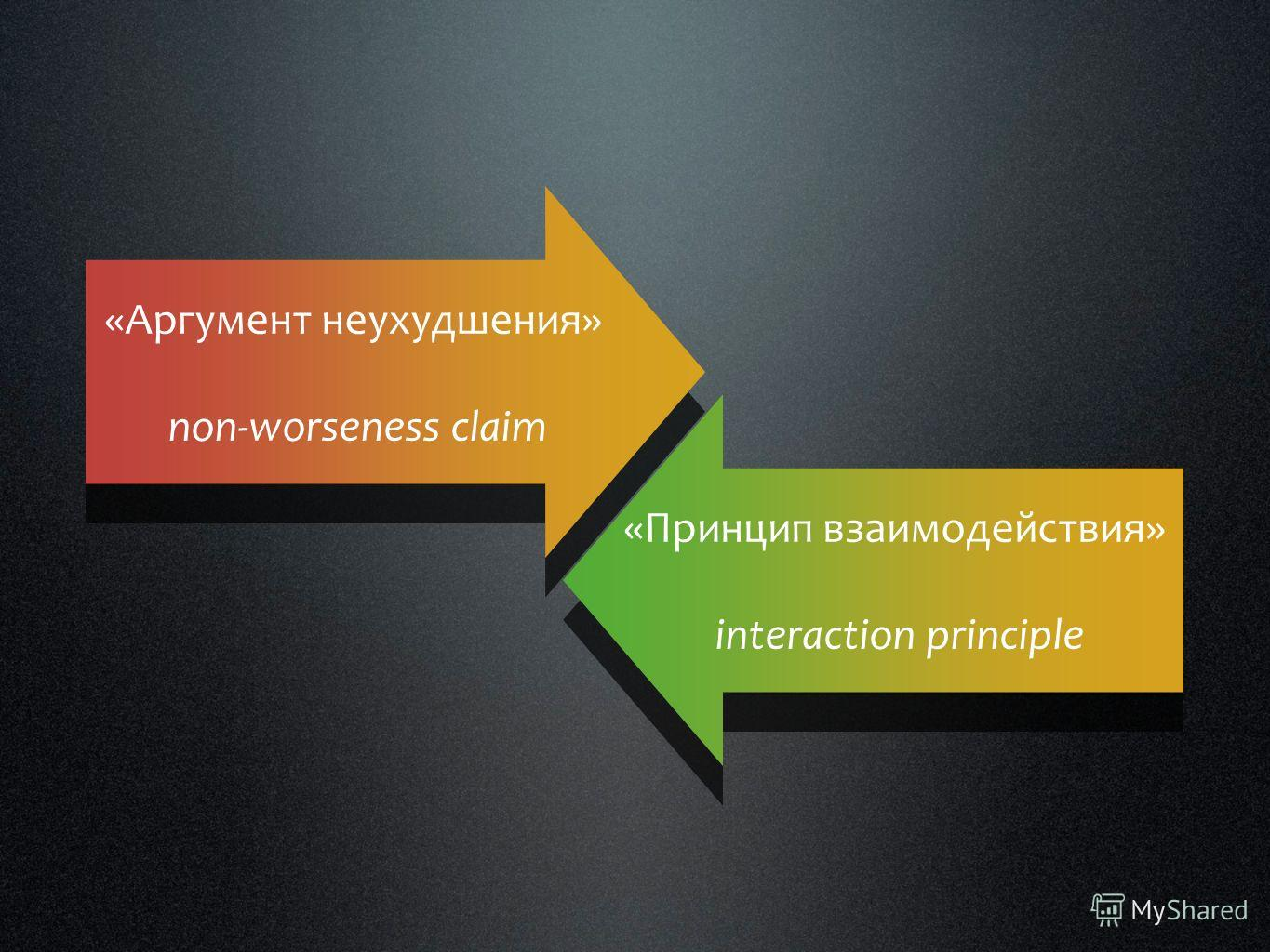 «Аргумент неухудшения» non-worseness claim «Принцип взаимодействия» interaction principle