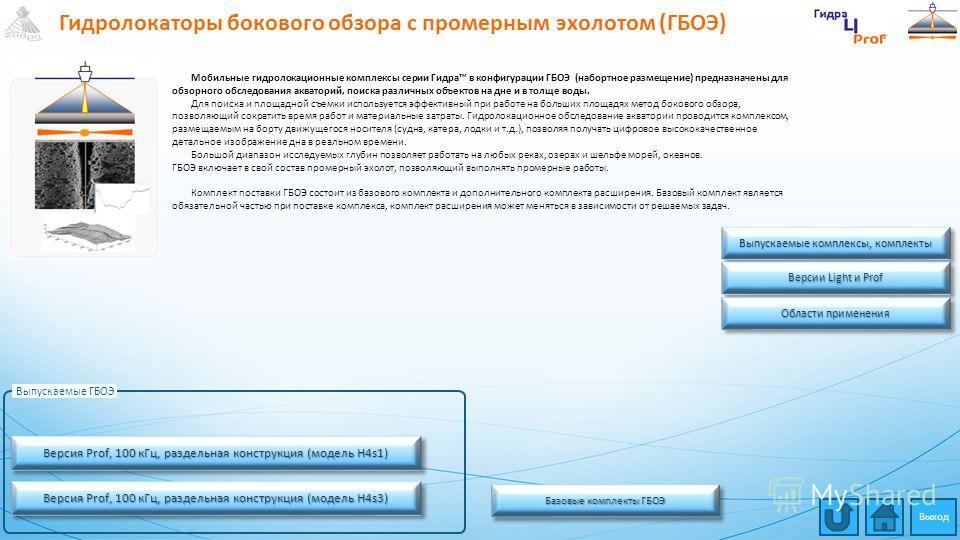 Гидролокаторы бокового обзора c промерным эхолотом (ГБОЭ) Версия Prof, 100 кГц, раздельная конструкция (модель H4s1) Версия Prof, 100 кГц, раздельная конструкция (модель H4s1) Версия Prof, 100 кГц, раздельная конструкция (модель H4s1) Версия Prof, 10