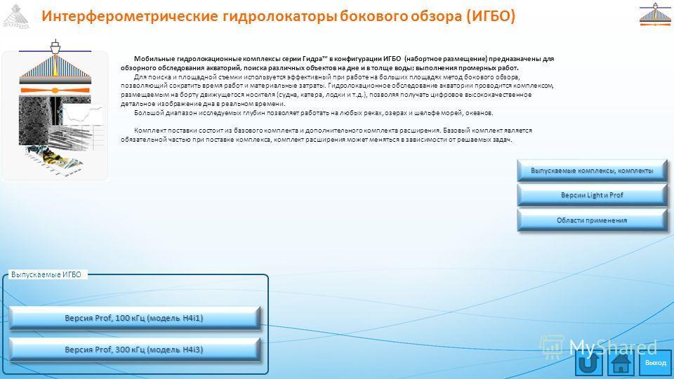 Интерферометрические гидролокаторы бокового обзора (ИГБО) Версия Prof, 100 кГц (модель H4i1) Версия Prof, 100 кГц (модель H4i1) Версия Prof, 100 кГц (модель H4i1) Версия Prof, 100 кГц (модель H4i1) Версия Prof, 300 кГц (модель H4i3) Версия Prof, 300