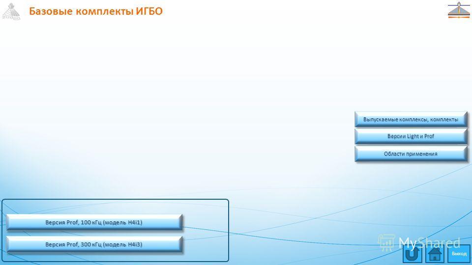 Базовые комплекты ИГБО Версия Prof, 100 кГц (модель H4i1) Версия Prof, 100 кГц (модель H4i1) Версия Prof, 100 кГц (модель H4i1) Версия Prof, 100 кГц (модель H4i1) Версия Prof, 300 кГц (модель H4i3) Версия Prof, 300 кГц (модель H4i3) Версия Prof, 300