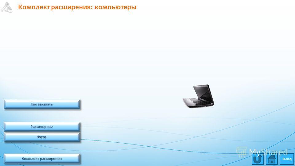 Комплект расширения: компьютеры Комплект расширения Комплект расширения Комплект расширения Комплект расширения Фото Размещение Как заказать Как заказать Как заказать Как заказать Выход