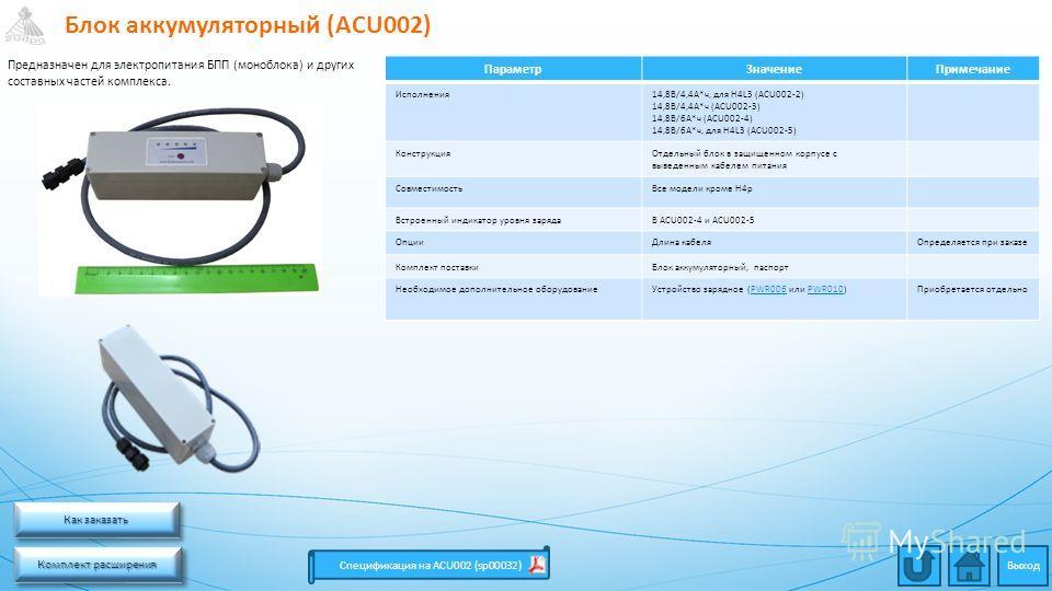 Блок аккумуляторный (ACU002) Комплект расширения Комплект расширения Комплект расширения Комплект расширения Спецификация на ACU002 (sp00032) ПараметрЗначениеПримечание Исполнения14,8В/4,4А*ч, для H4L3 (ACU002-2) 14,8В/4,4А*ч (ACU002-3) 14,8В/6А*ч (A