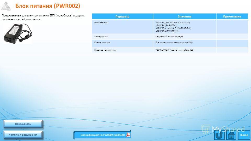 Блок питания (PWR002) Комплект расширения Комплект расширения Комплект расширения Комплект расширения Спецификация на PWR002 (sp00038) ПараметрЗначениеПримечание Исполнения=24В/9А, для H4L3 (PWR002-1/L) =24В/9А (PWR002-1) =12В/15А, для H4L3 (PWR002-2