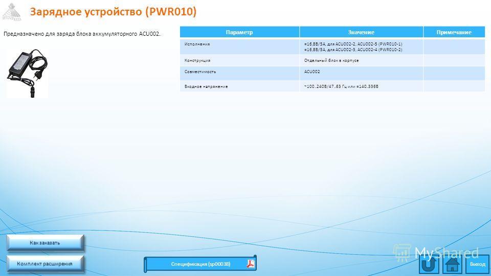 Зарядное устройство (PWR010) Комплект расширения Комплект расширения Комплект расширения Комплект расширения Спецификация (sp00038) ПараметрЗначениеПримечание Исполнения=16,8В/5А, для ACU002-2, ACU002-5 (PWR010-1) =16,8В/5А, для ACU002-3, ACU002-4 (P