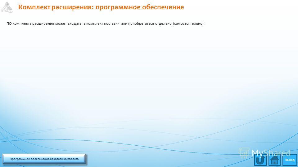 Комплект расширения: программное обеспечение Программное обеспечение базового комплекта Программное обеспечение базового комплекта Программное обеспечение базового комплекта Программное обеспечение базового комплекта ПО комплекта расширения может вхо