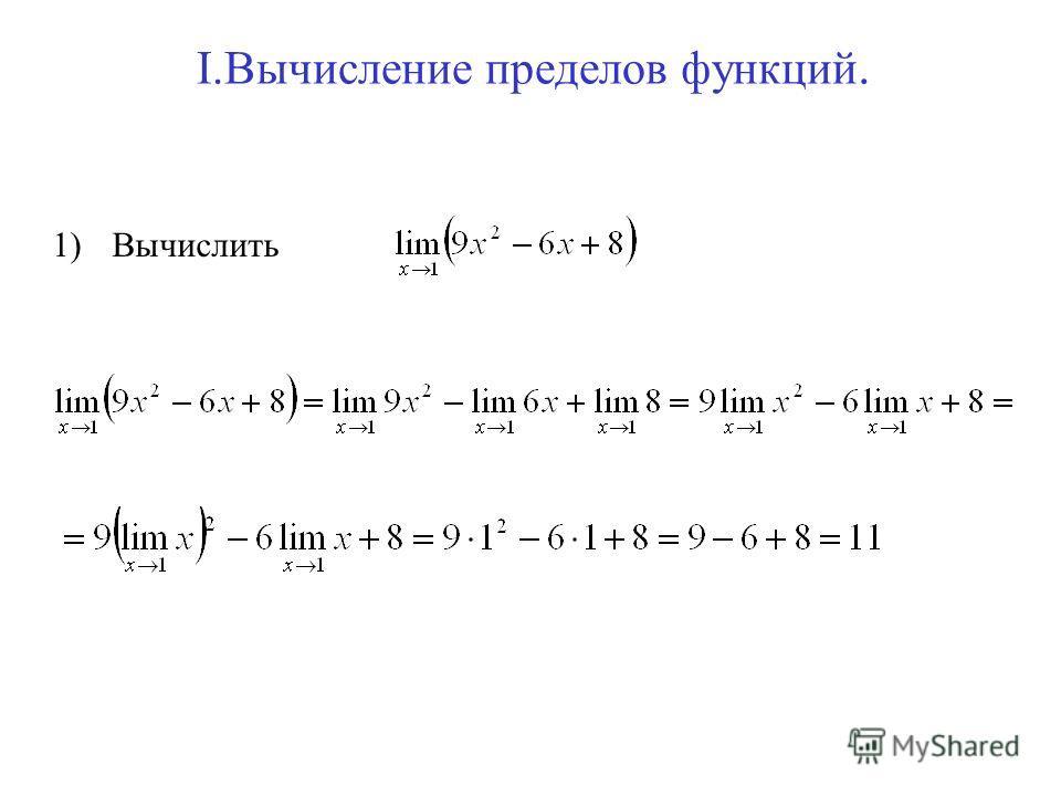 I.Вычисление пределов функций. 1)Вычислить